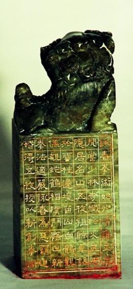 Sello de Piedra y registro sigilar del Sistema Ving Tsun