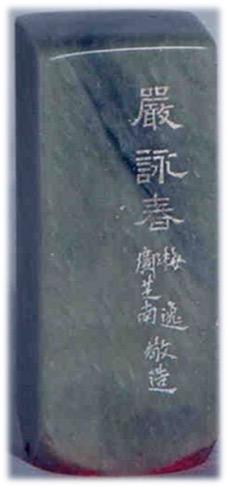 Sello de la Colección Ving Tsun Kuen Kuit